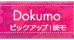 Dokumo ビックアップ!読モ