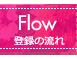Flow 登録の流れ