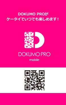DOKUMO PROが ケータイやスマートフォンで いつでも楽しめます!DOKUMOPRO mobile