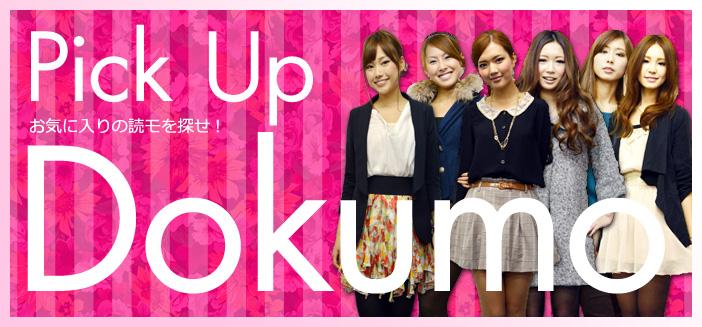 PICK UP読モ